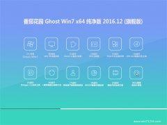 番茄花园GHOST WIN7 x64位 经典纯净版2016.12月(自动激活)