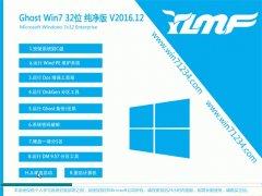 雨林木风GHOST WIN7 X32 精选纯净版v2016年12月(绝对激活)
