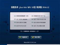 深度技术GHOST WIN7 32位 安全纯净版V2016.12月(激活版)