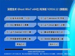 深度技术GHOST WIN7 x64 抢先纯净版2016V12(自动激活)