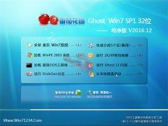 番茄花园GHOST WIN7 x32位 抢先纯净版v201612(永久激活)