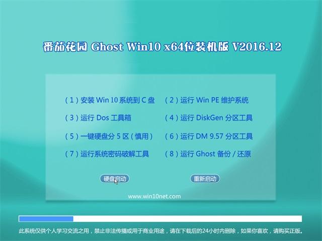 番茄花园Ghost Win10 x64 官网装机版2016.12(绝对激活