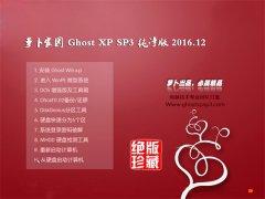 新萝卜家园GHOST XP SP3 好用纯净版【2016.12月】