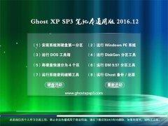大白菜GHOST XP SP3笔记本通用版【2016.12月】