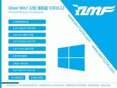 雨林木风Ghost Win7 X32 安全稳定版 v2016.12月(永久激活)