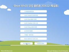 老毛桃Ghost Win10 (32位) 专业稳定版V2016年12月(永