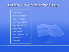 电脑公司Ghost Win7 64位 专业增强版v201612(免激活)