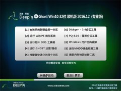 深度技术Ghost Win10 32位 专业版 2016.12(完美激活)