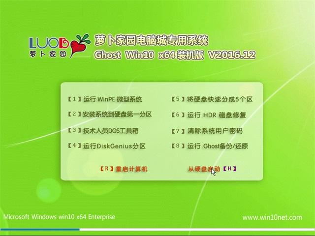 新萝卜家园Ghost Win10 (X64) 专业版 2016.12(绝对激活)