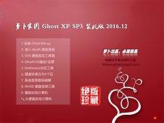 新萝卜家园GHOST XP SP3 装机版【v2016.12月】