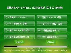 雨林木风Ghost Win8.1 (X32) 专业版 V2016年12月(完美激活)