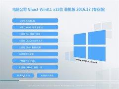 电脑公司Ghost Win8.1 X32 专业版 2016.12月(激活版)