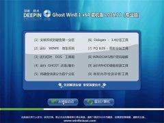 深度技术Ghost Win8.1 (64位) 专业版 v201612(免激活)