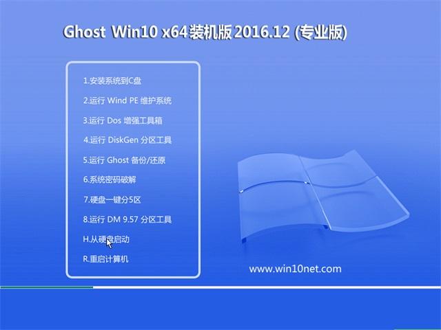 中关村Ghost Win10 X64位 专业版 v2016年12月(永久激活)