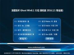 深度技术Ghost Win8.1 (32位) 专业版 v201612(绝对激活)