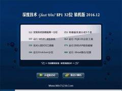 深度技术Ghost Win7 x32 旗舰版 V2016.12月(永久激活)