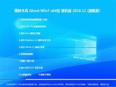 雨林木风Ghost Win7 (64位) 旗舰版 V2016.12月(免激活)