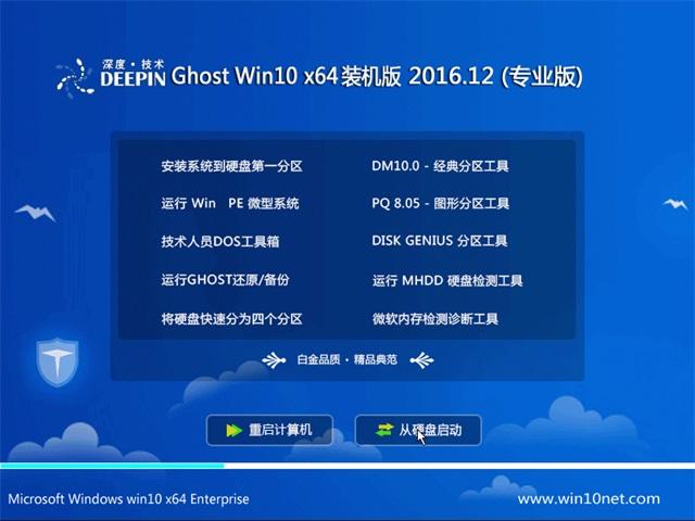 深度技术Ghost Win10 (64位) 专业版 2016.12(免激活)