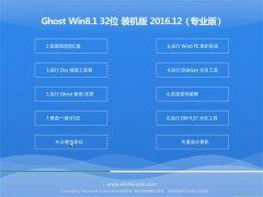 老九系统Ghost Win8.1 x32位 专业版 v201612(免激活)