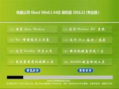 电脑公司Ghost Win8.1 x64位 专业版 2016v12(自动激活