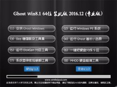 U启动Ghost Win8.1 x64位 专业版 2016v12(自动激活)