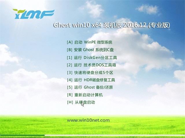 雨林木风Ghost Win10 64位 专业版 2016.12月(绝对激活)