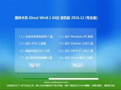 雨林木风Ghost Win8.1 64位 专业版 v2016.12月(绝对激