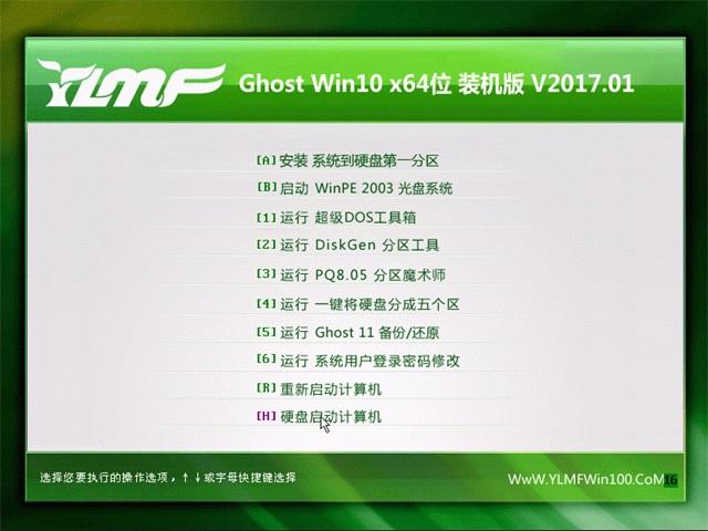 雨林木风Ghost Win10 x64位 精英装机版V201701(免激活)
