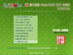 新萝卜家园GHOST Win7 x32 稳定装机版V201701(免激活)