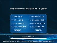深度技术GHOST Win7 (64位) 经典装机版v2017.01月(免激活)