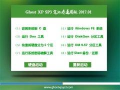 999宝藏网GHOST XP SP3 笔记本通用版【V2017.01月】