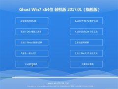 小马系统GHOST Win7 x64位 正式装机版V2017年01月(完美激活)