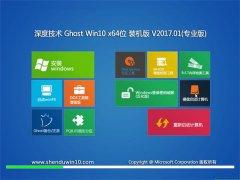 深度技术Ghost Win10 X64位 企业装机版2017V01(永久激活)