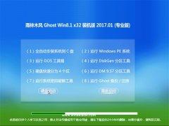 雨林木风Ghost Win8.1 (X32) 特别装机版v2017年01月(完美激活)