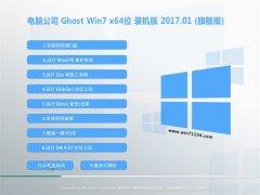 电脑公司GHOST Win7 X64 大师装机版2017.01月(免激活)