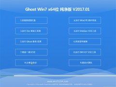 老九系统GHOST Win7 X64位 稳定纯净版2017年01月(激活版)