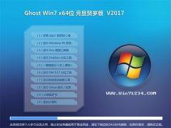 大白菜GHOST WIN7 X64位 元旦贺岁版V2017(无需激活)