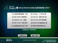 深度技术Ghost Win10 (64位) 元旦节贺岁版V2017(无需激活)