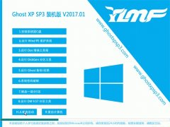 雨林木风GHOST XP SP3 精英装机版【2017.01】