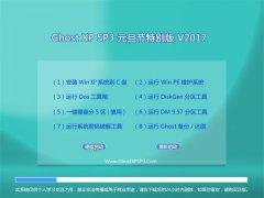 999宝藏网GHOST XP SP3 元旦节特别版 V2017