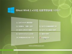 U大师GHOST Win8.1 x32位 元旦节贺岁版V2017(激活版)