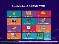 技术员联盟Ghost Win10 x64 元旦贺岁版V2017(免激活)