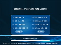 深度技术GHOST Win7 X64 稳定纯净版V2017.01月(免激活)