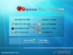 番茄花园GHOST XP SP3 装机纯净版【2017.01】
