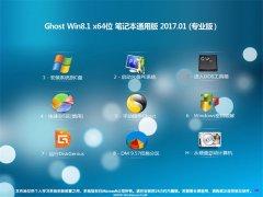 大白菜Ghost Win8.1 x64位 笔记本通用版2017.01(自动激活)