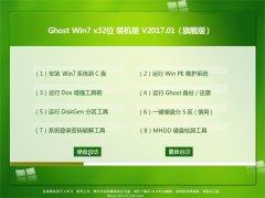 2345系统GHOST Win7 x32位 官网装机版v2017.01月(无需激活)