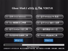 大番茄Ghost Win8.1 x32位 可靠纯净版2017.01月(免激活)
