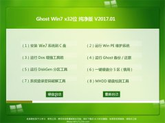 U启动GHOST WIN7 X32位 绝对纯净版2017年01月(绝对激活)
