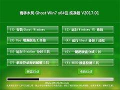 雨林木风GHOST Win7 (X64) 精简纯净版v201701(自动激活)