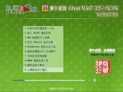 新萝卜家园GHOST WIN7 (32位) 新机纯净版v201701(免激活)